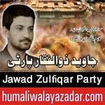 http://www.humaliwalayazadar.com/2016/10/jawad-zulfiqar-party-nohay-2017.html