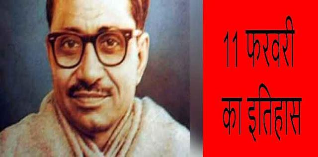 आज ही राजनीतिज्ञ दीनदयाल उपाध्याय का निधन हुआ