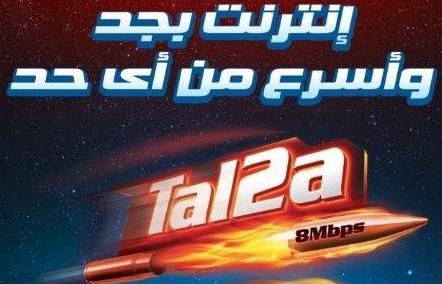 احدث عروض tedata للنت فى مصر شهر أكتوبر 2015