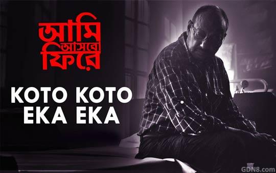 Koto Koto Eka Eka - Aami Ashbo Phirey