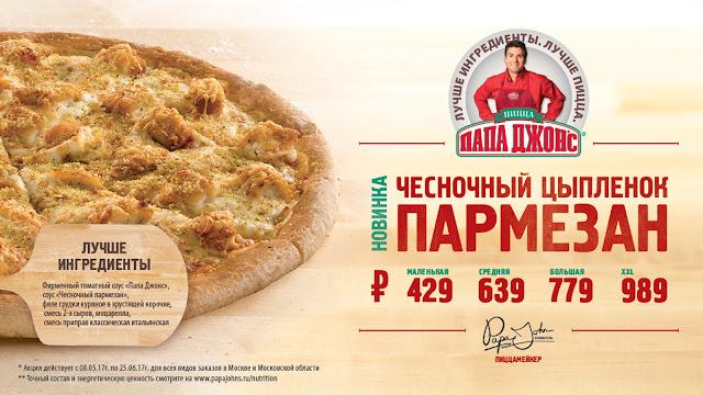Пицца «Чесночный Цыпленок Пармезан» в Папа Джонс, Пицца «Чесночный Цыпленок Пармезан» в Papa John's состав цена стоимость