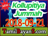 Kollupitiya Jummah Bayan 2018-09-21 By Ash-Sheikh Mufti Yoosuf (Binnoori)