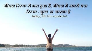Life Facts In Hindi Part 4- जीवन रिस्क से भरा हुआ है, जीवन में सबसे बड़ा रिस्क - कुछ  न  करना है