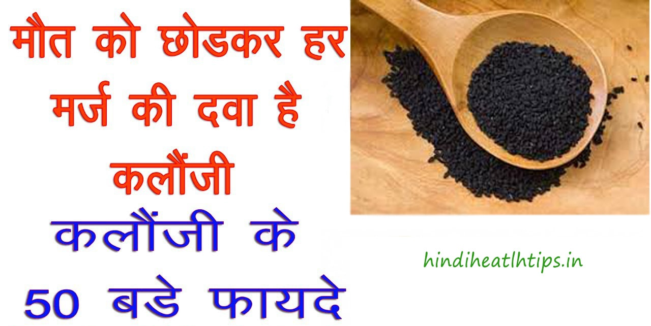 kalonji benefits uses side effect hindi