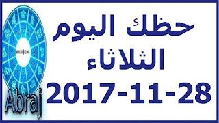 حظك اليوم الثلاثاء 28-11-2017