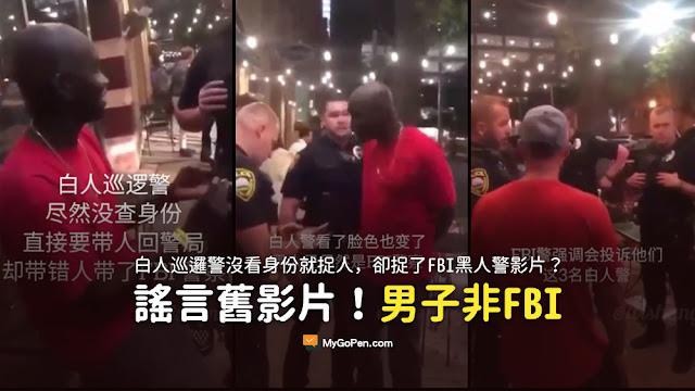 白人警察 黑人 FBI 謠言 影片