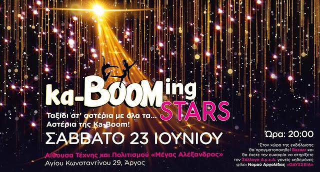 ka-Booming Stars: Ταξίδι στα αστέρια... στο Άργος