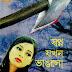 রহস্যোপন্যাস - স্বপ্ন যখন ভাঙলো - তাহের শামসুদ্দিন/Swapno Jakhon Bhanglo - Taher Shamsuddin  pdf