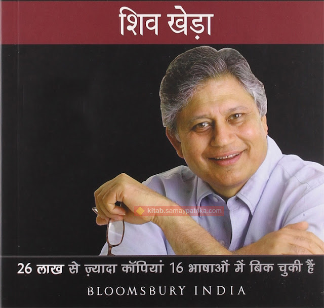 how-to-win-shiv-khera-hindi