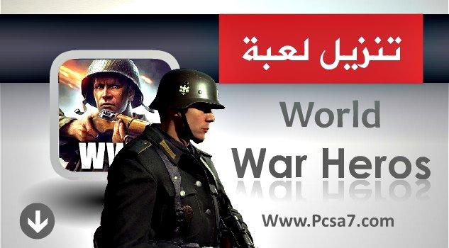 تحميل لعبة القتال والحروب للاندرويد مجانا World War Heros للأندرويد 2019