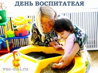 День воспитателей и других дошкольных работников