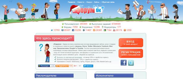 Forumok.com является комплексной системой по развитию в социальных сетях