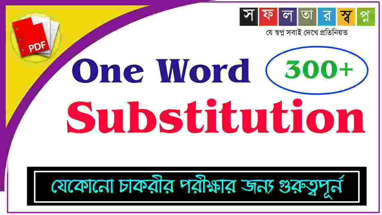 300+ One Word Substitution PDF Book Free Download for WBCS/CGL/MTS/PSC/ICDS/WBP/SSC
