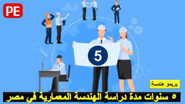 كم سنة دراسة الهندسة المعمارية في مصر How many years did you study architecture in Egypt