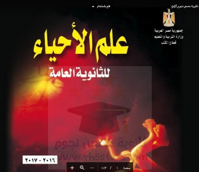كتاب الوزارة في الأحياء للصف الثالث الثانوى الثانوية العامة 2019