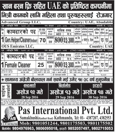 Free Visa, Free Ticket Jobs For Nepali In U.A.E. Salary- Rs.23,300/