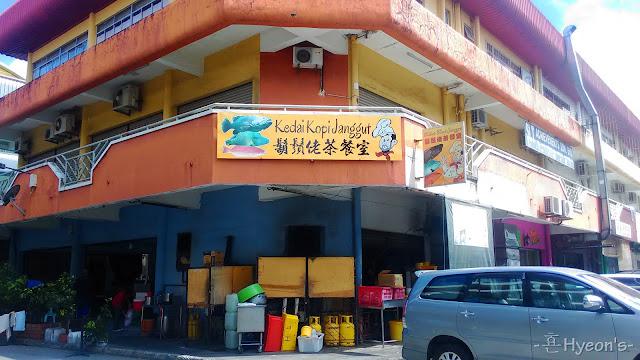 Brunch @ Kedai Kopi Janggut (鬍鬚佬茶餐室), Hilltop