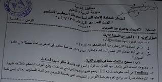 ورقة امتحان الحاسب الالى محافظة الغربية الصف الثالث الاعدادى 2017 الترم الاول