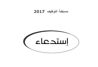 سحب استدعاءات مسابقات التوظيف بمديرية التربية لولاية تيارت ديسمبر 2017