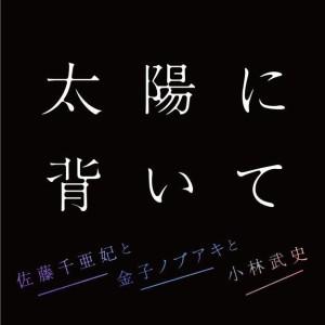佐藤千亜妃-金子ノブアキ-小林武史-太陽に背いて-歌詞