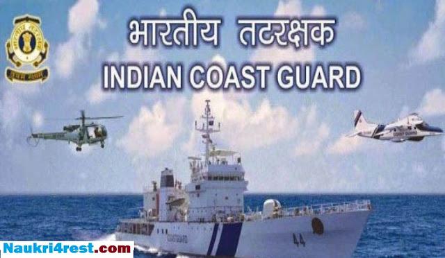 Indian Coast Guard 12th Pass Vacancies