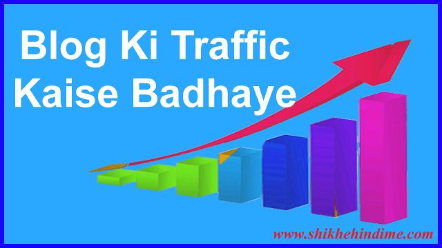 Blog Ki Traffic Kaise Badhaye Full Guide Hindi Me