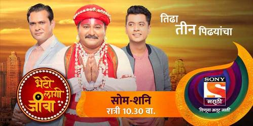 Bhati Lagi Jiva sony Marathi drama tv Serial schedule, story, timing, TRP rating this week, actress, actors name with photos