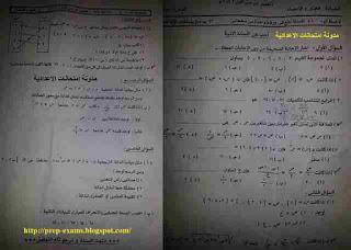 تحميل ورقة امتحان الجبر محافظة سوهاج الصف الثالث الاعدادى الترم الاول