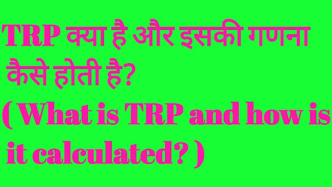 TRP क्या है और इसकी गणना कैसे होती है? ( What is TRP and how is it calculated? ):