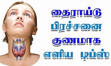 Causes of Thyroid problem & Solutions