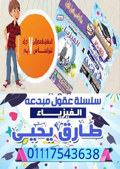 مراجعة ليلة امتحان الفيزياء للثانوية العامة 2018 مستر طارق يحيى