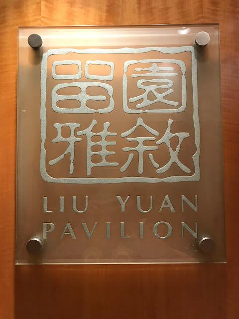 Liu Yuan Pavilion, Lockhart Road, Wan Chai