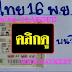 มาแล้ว...เลขเด็ดงวดนี้ 3ตัวตรงๆ หวยทำมือ สรุปไทยบารมีเหล็กไหล งวดวันที่ 16/11/61