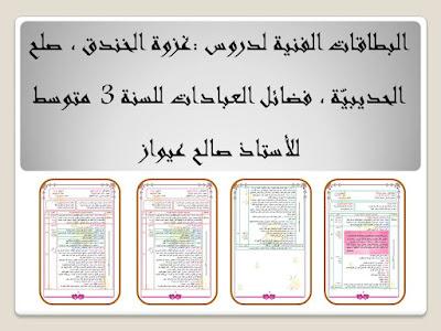 البطاقات الفنية لدروس :غزوة الخندق ، صلح الحديبيّة ، فضائل العبادات للسنة 3 متوسط للأستاذ صالح عيواز
