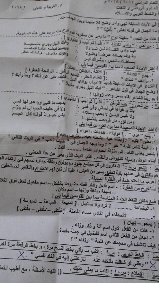امتحان اللغة العربية محافظة الشرقية للصف الثالث الاعدادى الترم الثاني 2018