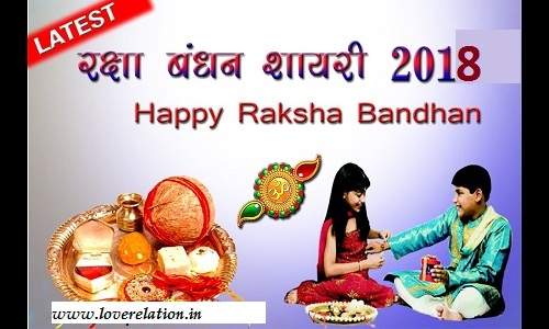 Happy Raksha Bandhan Shayari for Brother and Sister