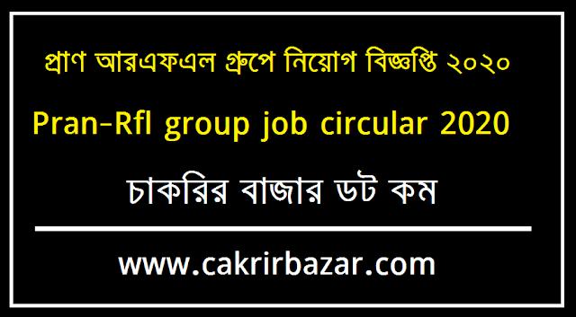 আরএফএল গ্রুপে চাকরির বিজ্ঞপ্তি ২০২০ - RFL Group Job Circular 2020