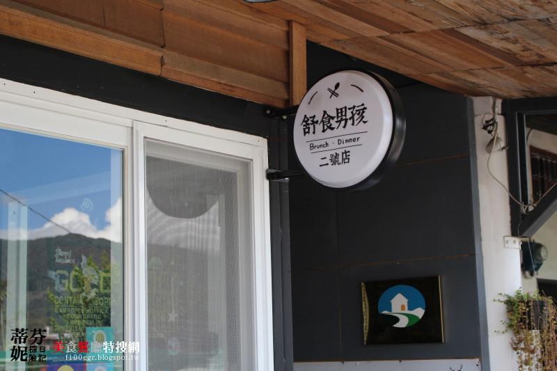[東部] 台東縣池上鄉【舒食男孩二號店】吃不出是素食的文青素食料理