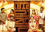 Alamara 2017 Malayalam Movie Watch Online