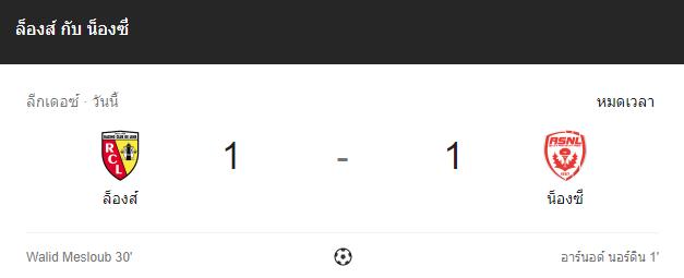 แทงบอลออนไลน์ ไฮไลท์ เหตุการณ์การแข่งขัน ล็องส์ vs น็องซี่