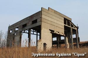 Зруйнована будівля Сірки