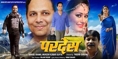 Pardesh Bhojpuri Film