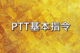 PTT基本指令操作