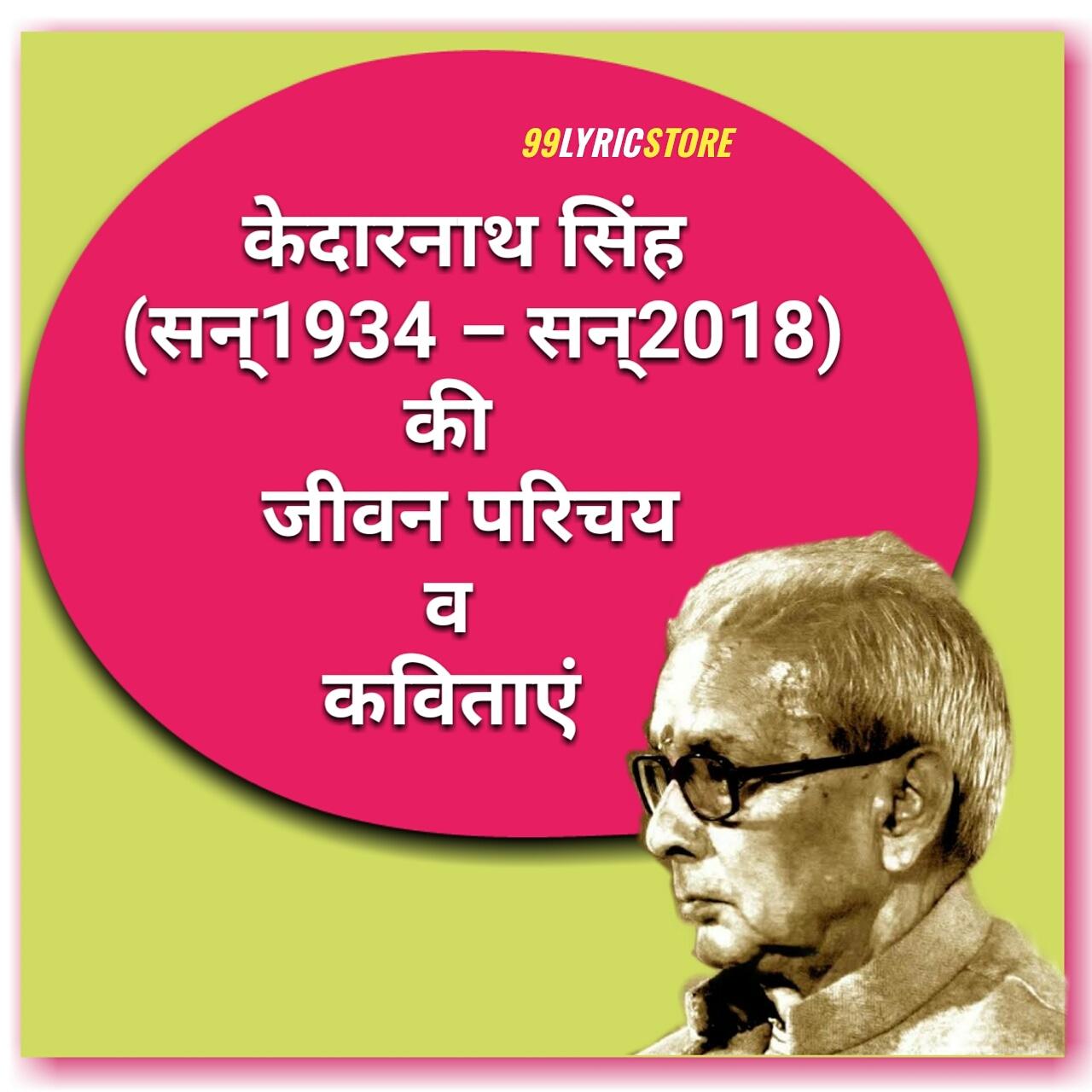 """केदारनाथ सिंह एक भारतीय कवि थे। ये अपनी कविताएं हिन्दी में लिखा करते थे। इनकी प्रमुख रचनाओं में अकाल में सारस, बाघ, उत्तर कबीर तथा अन्य कविताएँ, अभी बिल्कुल अभी, जमीन पक रही है, 'रोटी', 'जमीन', बैल, 'तालस्ताय' और 'साइकिल संग्रह', जैसे कई संग्रह हैं। उन्हें कविता संग्रह """"अकाल में सारस"""" के लिये साहित्य अकादमी पुरस्कार (1989), मैथिलीशरण गुप्त पुरस्कार, कुमार आशान पुरस्कार (केरल), दिनकर पुरस्कार, जीवनभारती सम्मान (उड़ीसा) और व्यास सम्मान सहित अनेक प्रतिष्ठित सम्मान और पुरस्कारों से सम्मानित किया जा चुका है।"""