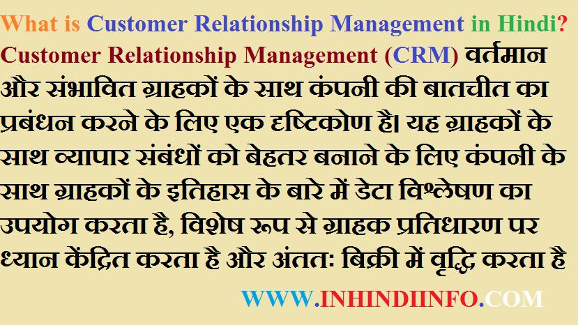 Customer Relationship Management (CRM) Kya Hai? In Hindi