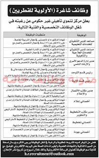 وظائف بالجرائد القطرية الاحد 6/1/2019 2