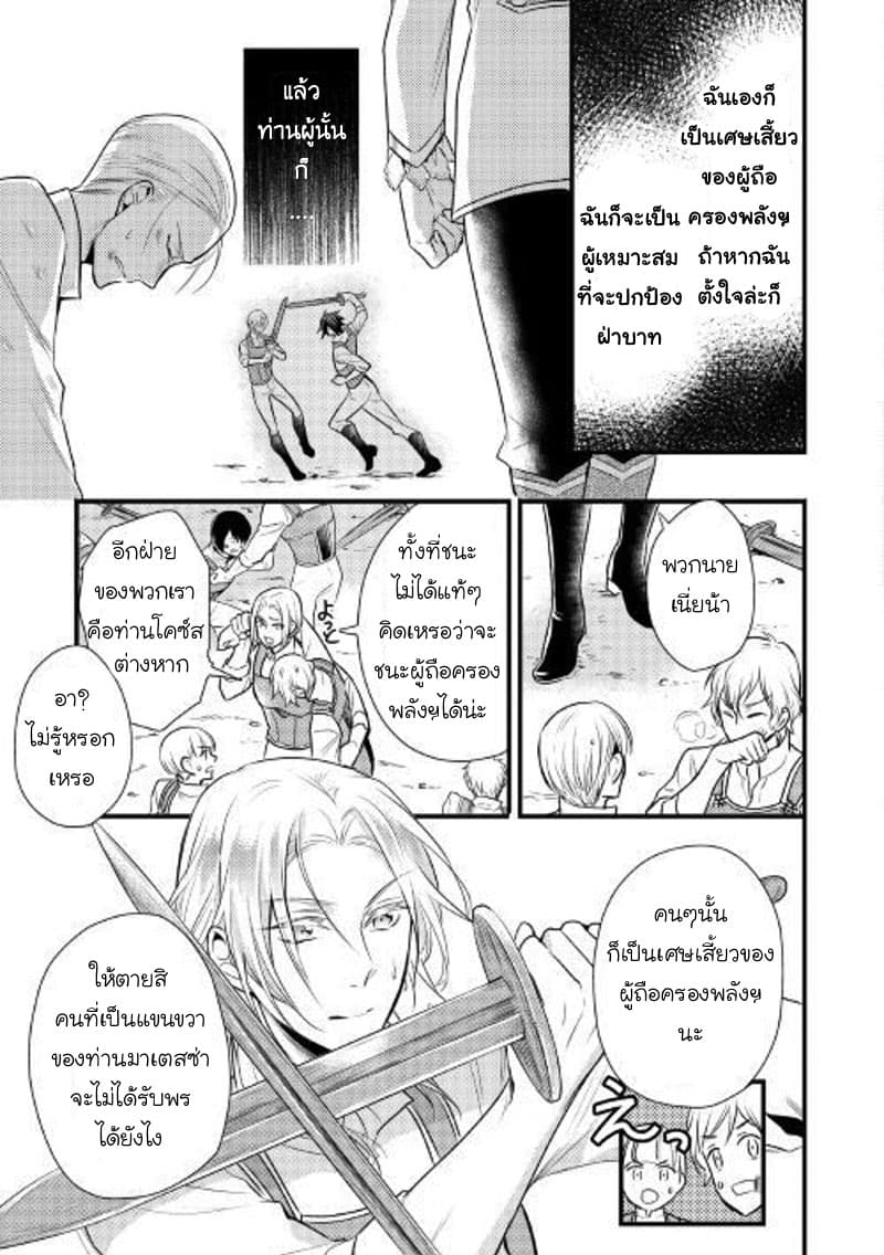 อ่านการ์ตูน Daites Ryou Koubouki ตอนที่ 11 หน้าที่ 25