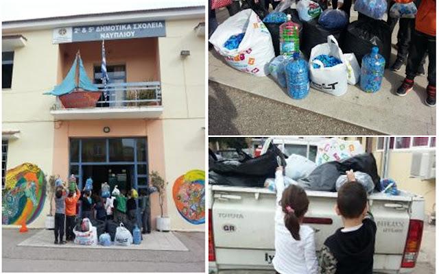 Συλλογή πλαστικών πωμάτων από τους μαθητές του 2ου Δημοτικού σχολείου Ναυπλίου