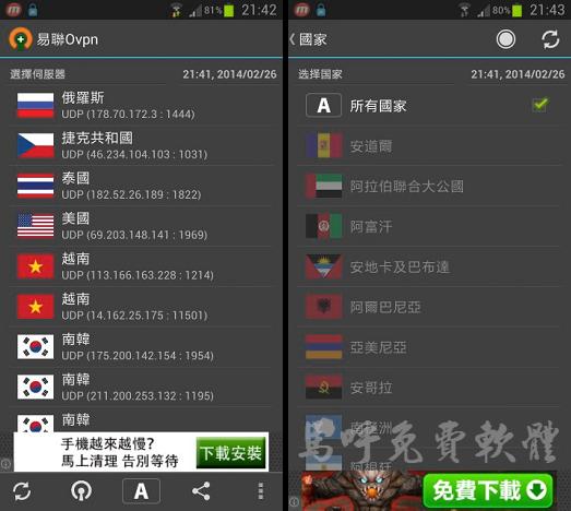 易聯Ovpn APK / APP 下載,Easy Ovpn 可下載日本、韓國 Play商店的 APP
