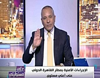 برنامج على مسئوليتى حلقة الإثنين 7-8-2017 مع أحمد موسى